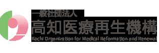 Kochi Organization for Medical Reformation and Renewal